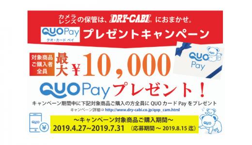 [ドライ・キャビ] QUOカードPayプレゼントキャンペーン | 2019年7月31日(水) まで