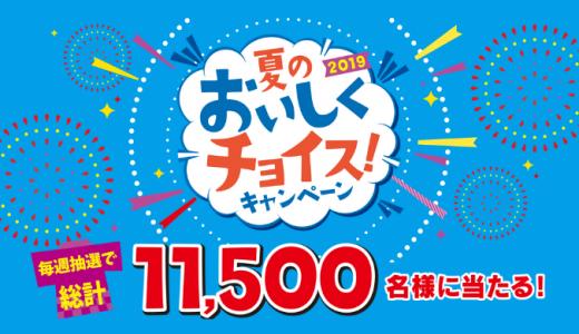 [ヤマザキ] 夏のおいしくチョイス!キャンペーン | 2019年7月31日(水) まで