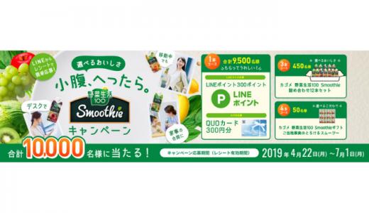 [KAGOME] 選べるおいしさ 小腹、へったら。野菜生活100 Smoothieキャンペーン | 2019年7月1日(月) まで