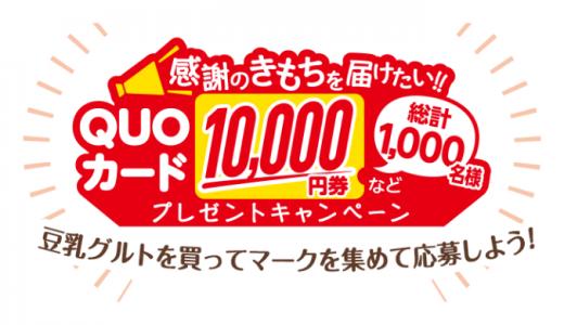 [マルサンアイ株式会社] 感謝の気持ちを届けたい!!QUOカード10,000円券などプレゼントキャンペーン | 2019年8月20日(火) まで