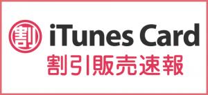 iTunes Card 割引販売速報