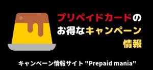 Prepaid mania