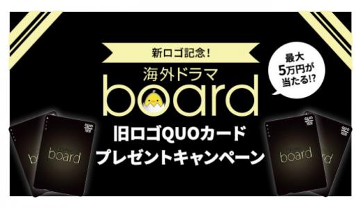 [board] 新ロゴ記念!旧ロゴQUOカードプレゼントキャンペーン | 2019年6月30日(日) まで