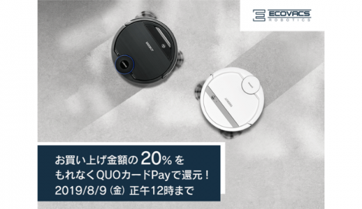 [エコバックス] エコバックス QUOカードPay還元キャンペーン | 2019年8月9日(金)正午12時 まで