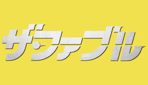 [松竹] あなたもファブル!インコを乗せて写真を撮ろう!キャンペーン | 2019年6月20日(木) まで