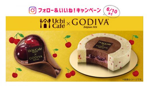 [ローソン] Instagramで「GODIVAコラボ商品」をフォロー&いいね!してQUOカード10,000円分を当てよう! | 2019年6月10日(月)23:59 まで