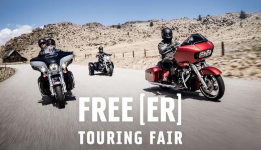[ハーレーダビッドソン] FREE[ER] TOURING FAIR | 2019年6月9日(日) まで