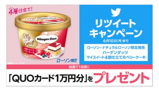 [ローソン] 『マイスイート4層仕立てのベリーケーキ』リツイートキャンペーン! | 2019年6月10日(月)23:59 まで