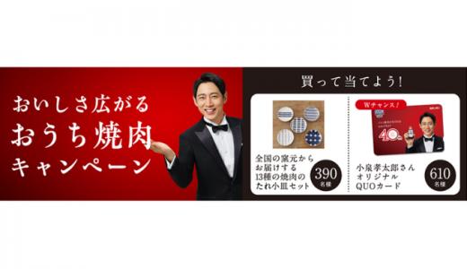 [モランボン] おいしさ広がるおうち焼肉キャンペーン | 2019年8月31日(土) まで