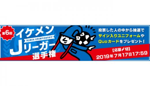 [リクルート] 第6回 Jマジ!イケメンJリーガー選手権 | 2019年7月17日(水)17:59 まで