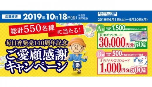[日本香堂] 毎日香発売110周年記念 ご愛顧感謝キャンペーン | 2019年10月18日(金) まで