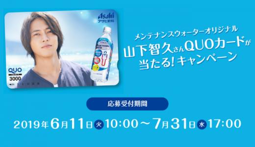 [アサヒ飲料] メンテナンスウォーターオリジナル 山下智久さんQUOカードが当たる!キャンペーン | 2019年7月31日(水)17:00 まで