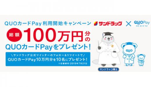 [サンドラッグ] フォロー&リツイートでQUOカードPay総額100万円分をプレゼント!キャンペーン | 2019年7月21日(日)23:59 まで