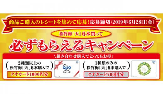 [宝酒造] 松竹梅「天」6本買って 必ずもらえるキャンペーン | 2019年6月28日(金) まで