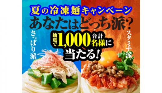 [テーブルマーク] 夏の冷凍麺キャンペーン あなたはどっち派? | 2019年7月31日(水) まで