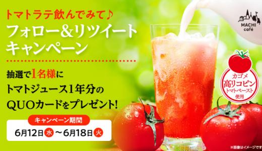 [ローソン] トマトラテ飲んでみて♪ QUOカードを当てようフォロー&リツイートキャンペーン! | 2019年6月18日(火)23:59 まで