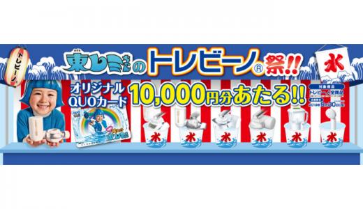 [東レ] 東レミちゃんの トレビーノ®祭!!キャンペーン | 2019年9月30日(月) まで