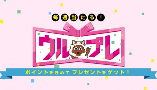 [メ~テレ] 毎週当たる!『ウルプレ』ポイントを貯めてプレゼントをゲット! | 2019年6月16日(日) まで