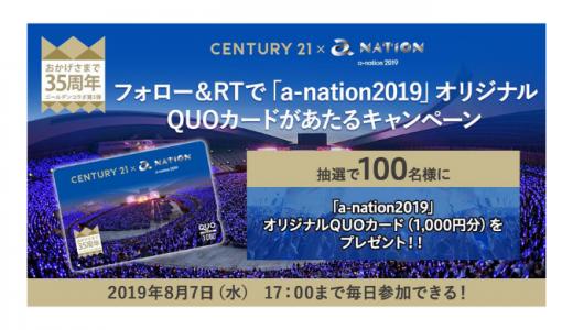 [センチュリー21] 「a-nation2019」オリジナルQUOカードがあたるTwitterキャンペーン | 2019年8月7日(水)17:00 まで