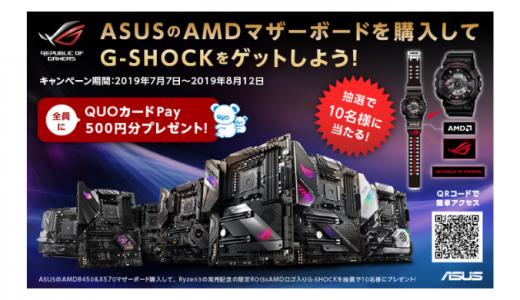 [ASUS] AMD X570&B450マザーボードを購入してG-SHOCKゲットキャンペーン | 2019年8月12日(月) まで