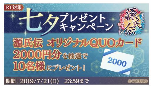 [イケメン源氏伝] オリジナルQUOカードが当たる!七夕プレゼントキャンペーン | 2019年7月21日(日)23:59 まで