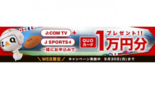 [J:COM] J:COM TV × J SPORTS QUOカードプレゼントキャンペーン | 2019年9月30日(月) まで