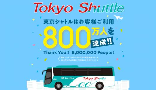 [京成バス] 800万人達成記念キャンペーン 東京シャトルアンケート調査 | 2019年8月21日(水) まで