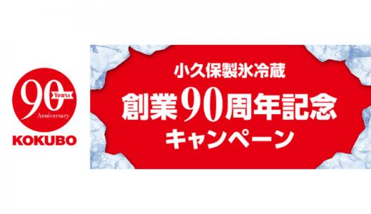 [KOKUBO] 小久保製氷冷蔵 創業90周年記念キャンペーン | 2019年7月27日(土) まで