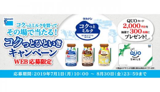 [タカナシ乳業] コクっとミルクを買ってその場で当たる!コクっとひといきキャンペーン | 2019年8月30日(金)23:59 まで