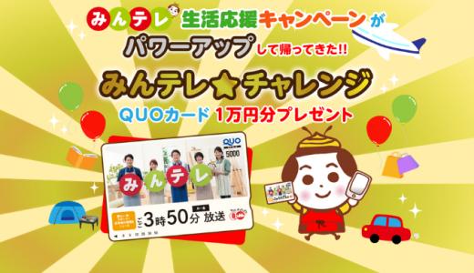 [UHB] みんテレ★チャレンジQUOカード1万円プレゼントキャンペーン | 2019年8月2日(金) まで