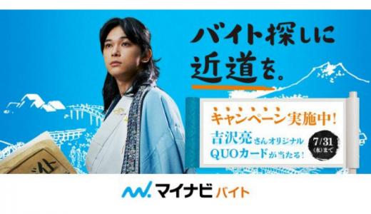 [マイナビ] 吉沢亮さんオリジナルQUOカードが当たるTwitterキャンペーン | 2019年7月31日(水)23:59 まで