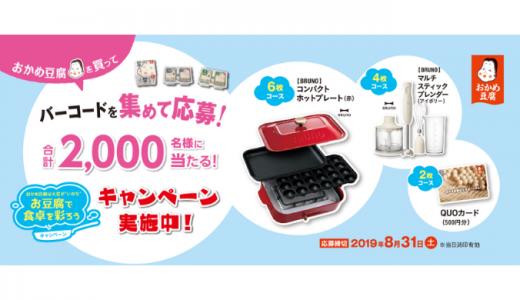 [タカノフーズ] お豆腐で食卓を彩ろうキャンペーン | 2019年8月31日(土) まで