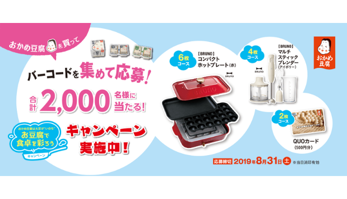 納豆 キャンペーン おかめ