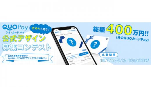 [pixiv] 気持ちを贈る!QUOカードPay公式デザイン募集コンテスト | 2019年8月12日(月)23:59 まで