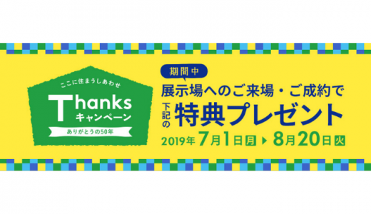 [POLUS] ありがとうの50年 Thanksキャンペーン | 2019年8月20日(火) まで