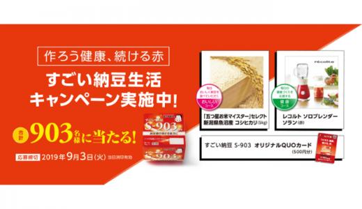 [タカノフーズ] すごい納豆生活キャンペーン | 2019年9月3日(火) まで