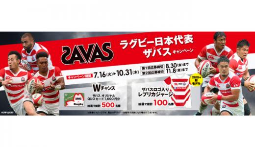 [ザバス] ラグビー日本代表×ザバスキャンペーン | 2019年10月31日(木) まで