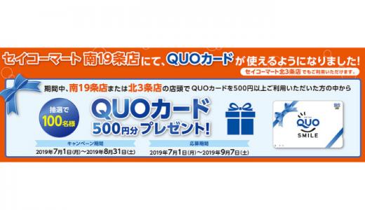 [QUOカード] セイコーマート南19条店QUOカード利用開始キャンペーン | 2019年8月31日(土) まで