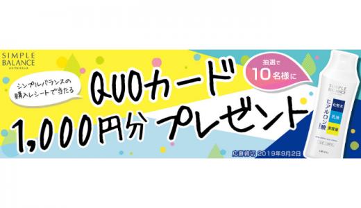 [ウテナ] シンプルバランス QUOカード1,000円分プレゼントキャンペーン | 2019年9月2日(月) まで