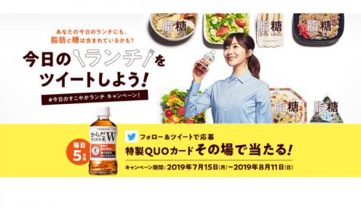 [コカ・コーラ] 今日のランチをツイートしよう!毎日5名様に特製QUOカード当たるキャンペーン | 2019年8月11日(日)23:59 まで