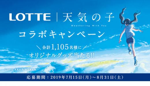 [LOTTE] LOTTE|天気の子コラボキャンペーン | 2019年8月31日(土) まで