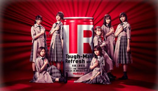 [ヤクルト] Tough-Man Refreshキャンペーン | 2019年9月30日(月) まで