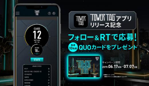 [TOWER TAG] TOWER TAG公式アプリリリース記念 Twitterキャンペーン | 2019年7月7日(日)23:59 まで