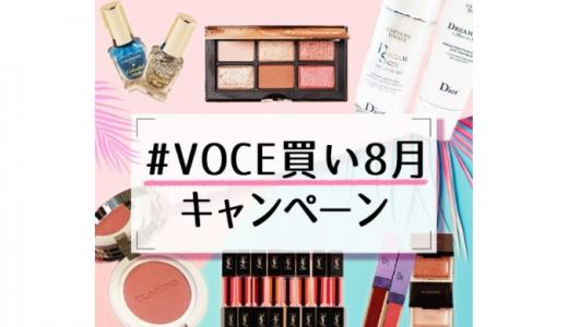 [講談社] 【#VOCE買い8月】公式インスタキャンペーン  | 2019年8月31日(土)まで
