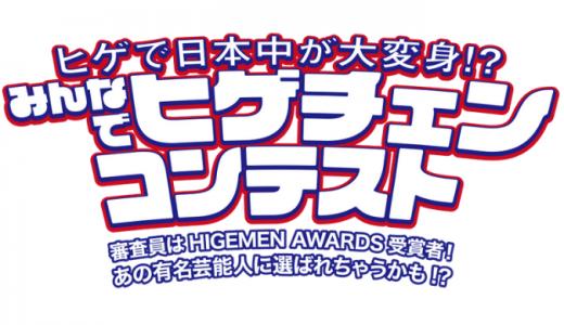 [Schick] ヒゲで日本中が大変身!?みんなでヒゲチェンコンテスト | 2019年8月8日(木)正午 まで