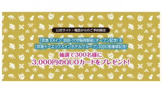 [京急イーエックスイン] 期間中に宿泊でQUOカードプレゼントキャンペーン | 2019年9月15日(日)まで
