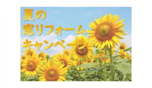 [マテックス] QUOカード2,000円分が必ずもらえる!夏の窓リフォームキャンペーン | 2019年9月30日(月)まで