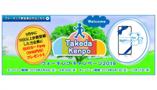 [武田薬品健康保険組合]  QUOカードPay(1000円分)がもらえる!「ウォーキングキャンペーン2019」 | 2019年8月28日(水)まで