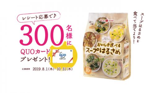 [ひかり味噌] レシート応募で300名様に当たる!おいしさ選べるスープはるさめ QUOカードキャンペーン | 2019年10月31日(木)23:59 まで