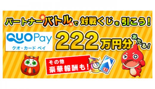 [ファイトリーグ]  超・2 周年キャンペーン!対戦くじ | 2019年9月12日(木)4:00まで